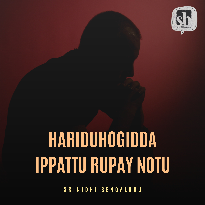 Hariduhogidda ippattu rupay notu I ಹರಿದುಹೋಗಿದ್ದ ಇಪ್ಪತ್ತು ರುಪಾಯ್ ನೋಟು