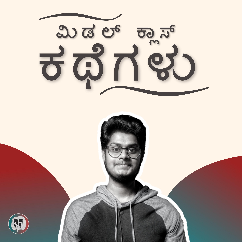 Kannada Podcast   My First Smartphone   Srinidhi Bengaluru