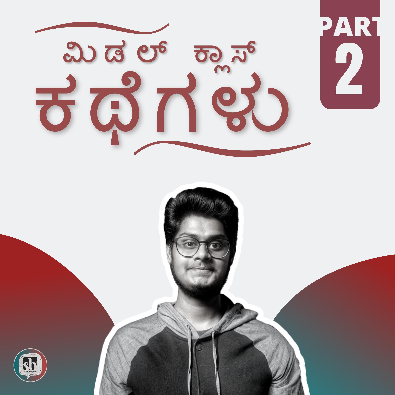 Kannada Podcast   Cable Scam and DD Chandana   Srinidhi Bengaluru