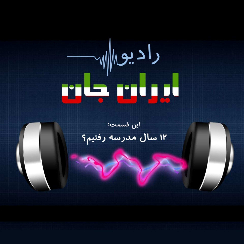 5915723 1592385841454 afc4f507c3b93 رادیو ایران جان