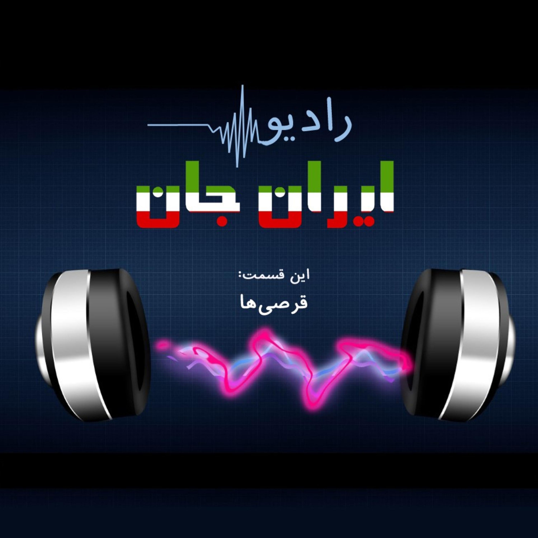5915723 1592584889828 38433aaaeec17 رادیو ایران جان