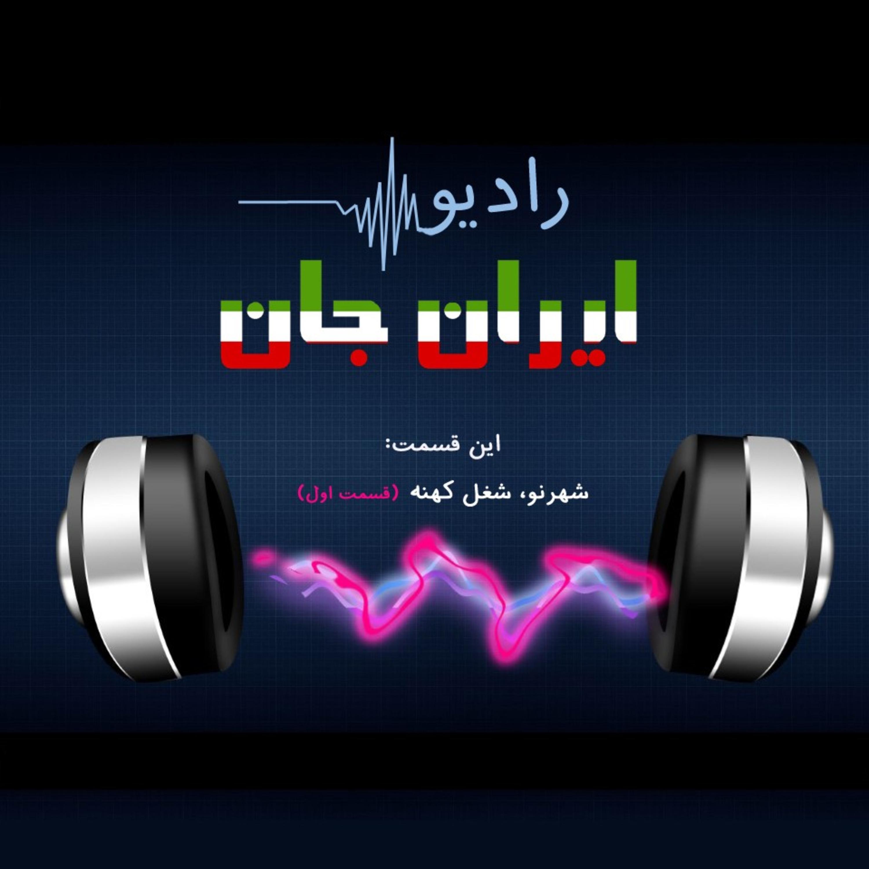 5915723 1593595350826 4a7fbf6a3f123 رادیو ایران جان
