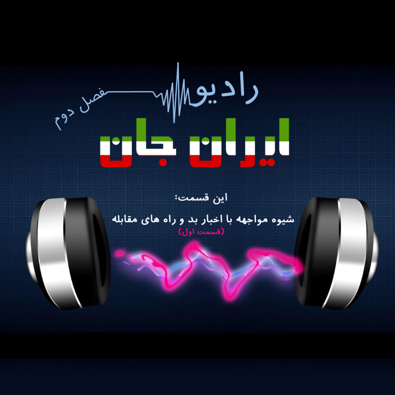 5915723 1607797066902 02d148223da1d رادیو ایران جان