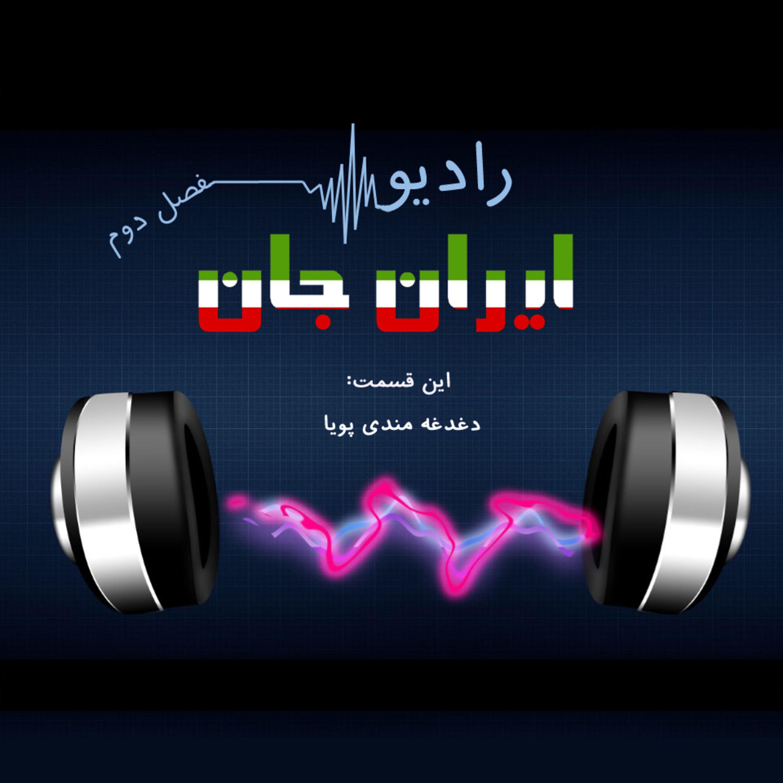 5915723 1607797323930 b77581e82c243 رادیو ایران جان