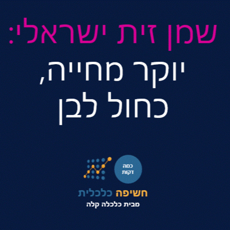 שמן זית ישראלי: יוקר מחיה כחול לבן