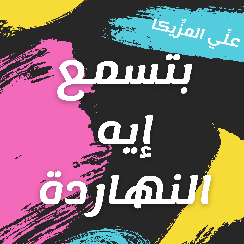 بودكاست علي المزيكا l حسين الجسمي - بالبنط العريض (لقيت الطبطبة)