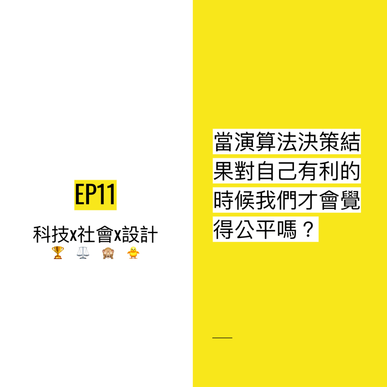 EP11 🏆 當演算法決策結果對自己有利的時候我們才會覺得公平嗎?