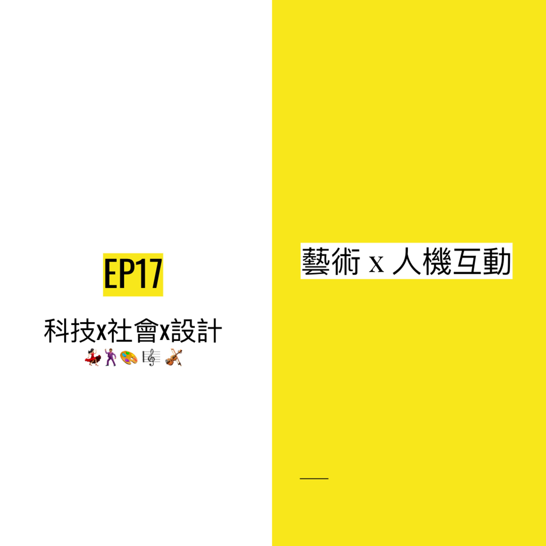 EP17 💃🏻🕺🏽 科技為藝術創作帶來助力還是阻礙?