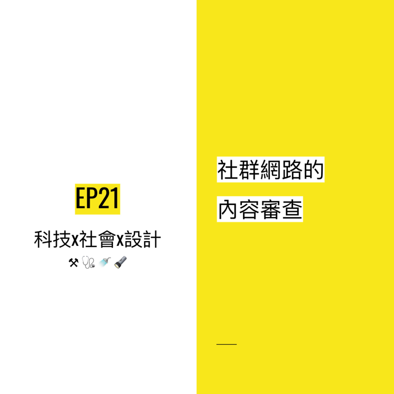 EP21 🚥 社群網站的內容審查   Content moderation