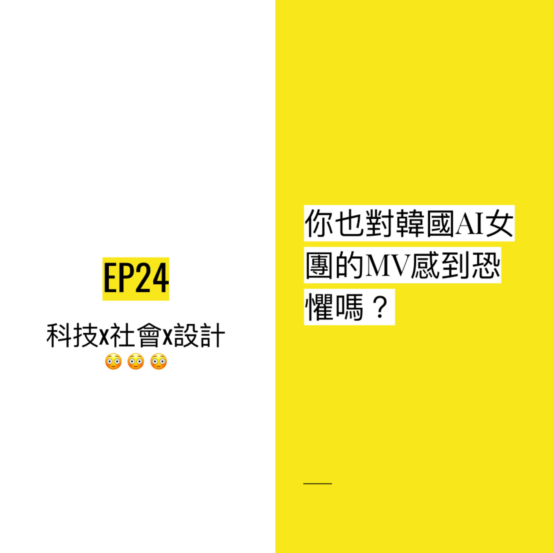 EP24 😳 你也對韓國AI女團的MV感到恐懼嗎?