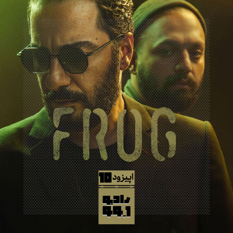 شماره دهم – قورباغه (The Frog)