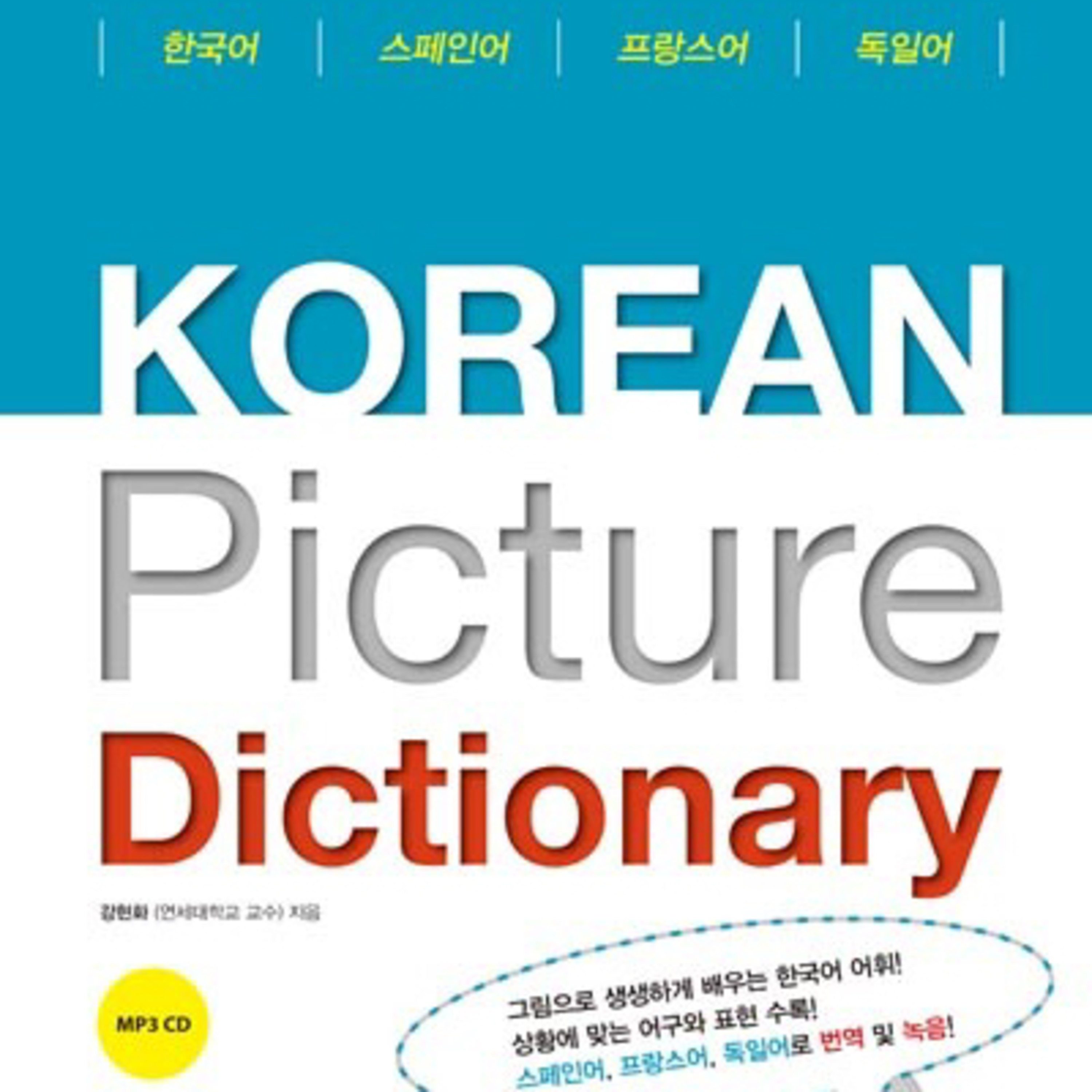 Korean Picture Dictionary(French)
