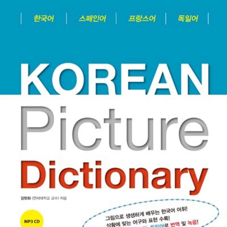 Korean Picture Dictionary(Spanish)