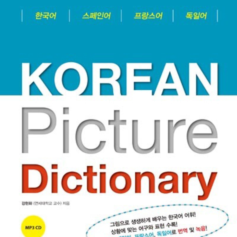 Korean Picture Dictionary(German)