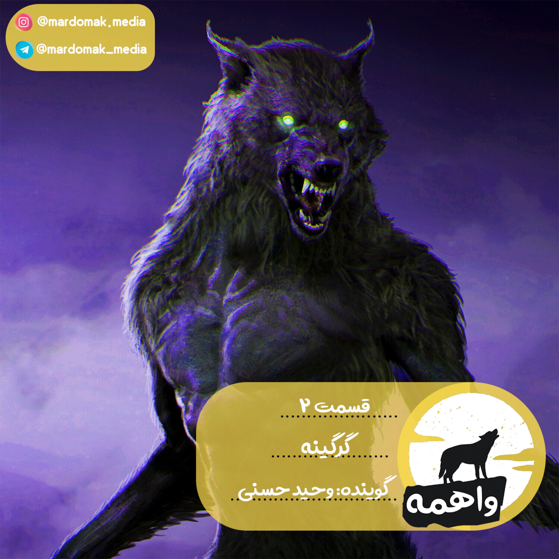 قسمت دوم: گرگینه