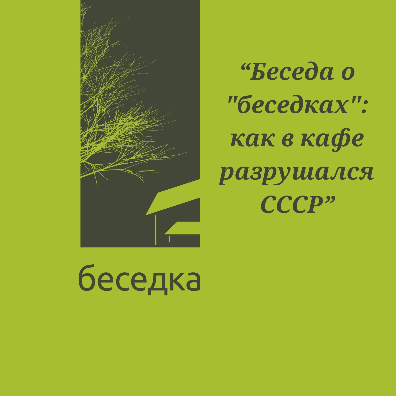 """""""Беседа о"""