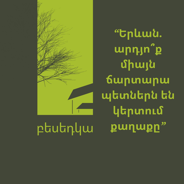 Բեսեդկա: Երևան. արդյո՞ք միայն ճարտարապետներն են կերտում քաղաքը