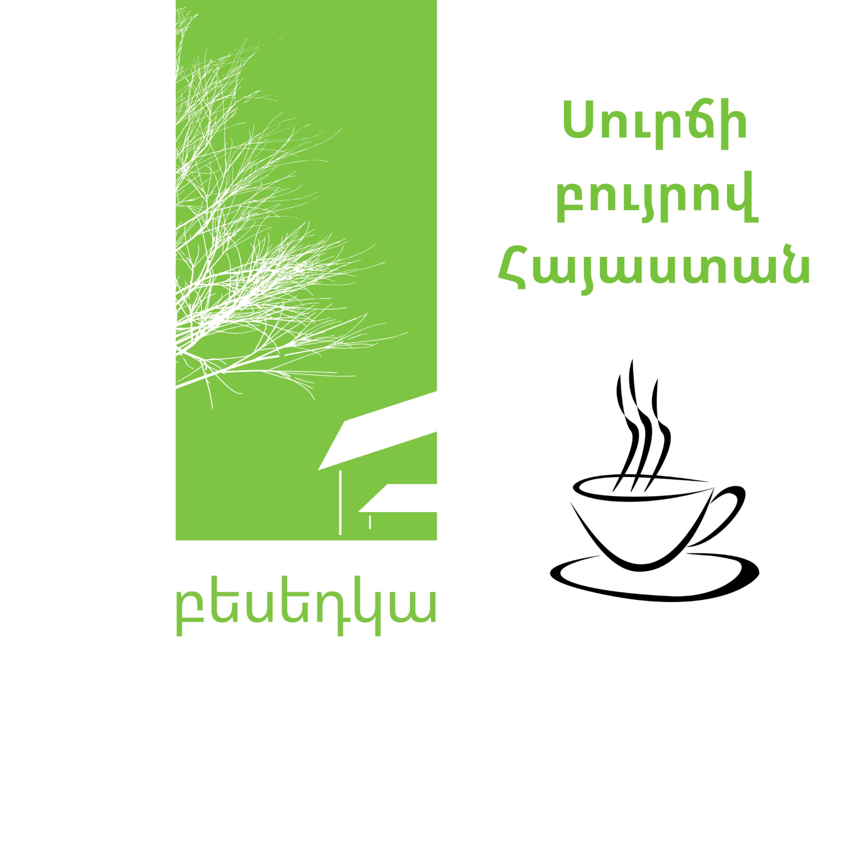 Սուրճի բույրով Հայաստան