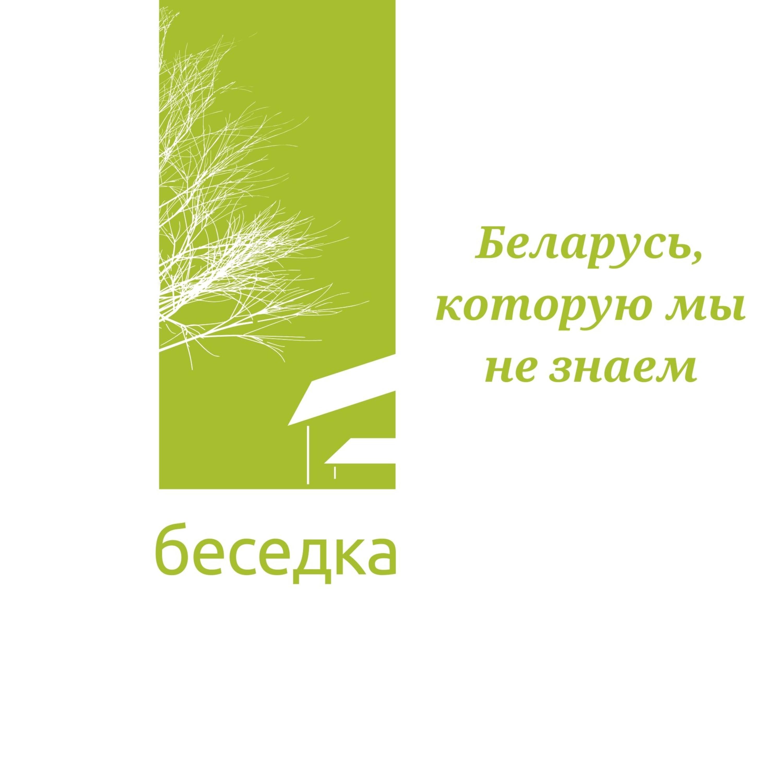 Беларусь, которую мы не знаем