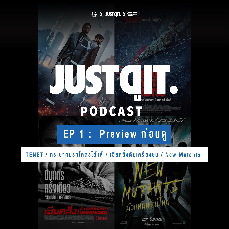 JUST ดู IT. Podcast EP 1 : Preview ก่อนดู : TENET / กระชากนรกโคตรไอ้เข้ / เฮียคลั่งดับเครื่องชน / New Mutants