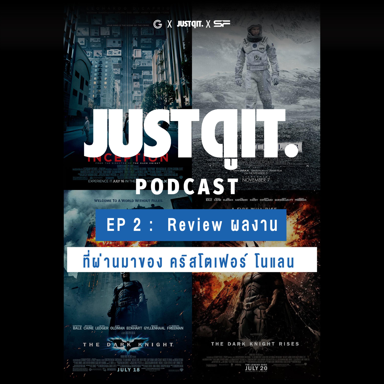 JUST ดู IT. Podcast EP2 : Review ผลงานที่ผ่านมาของ คริสโตเฟอร์ โนแลน