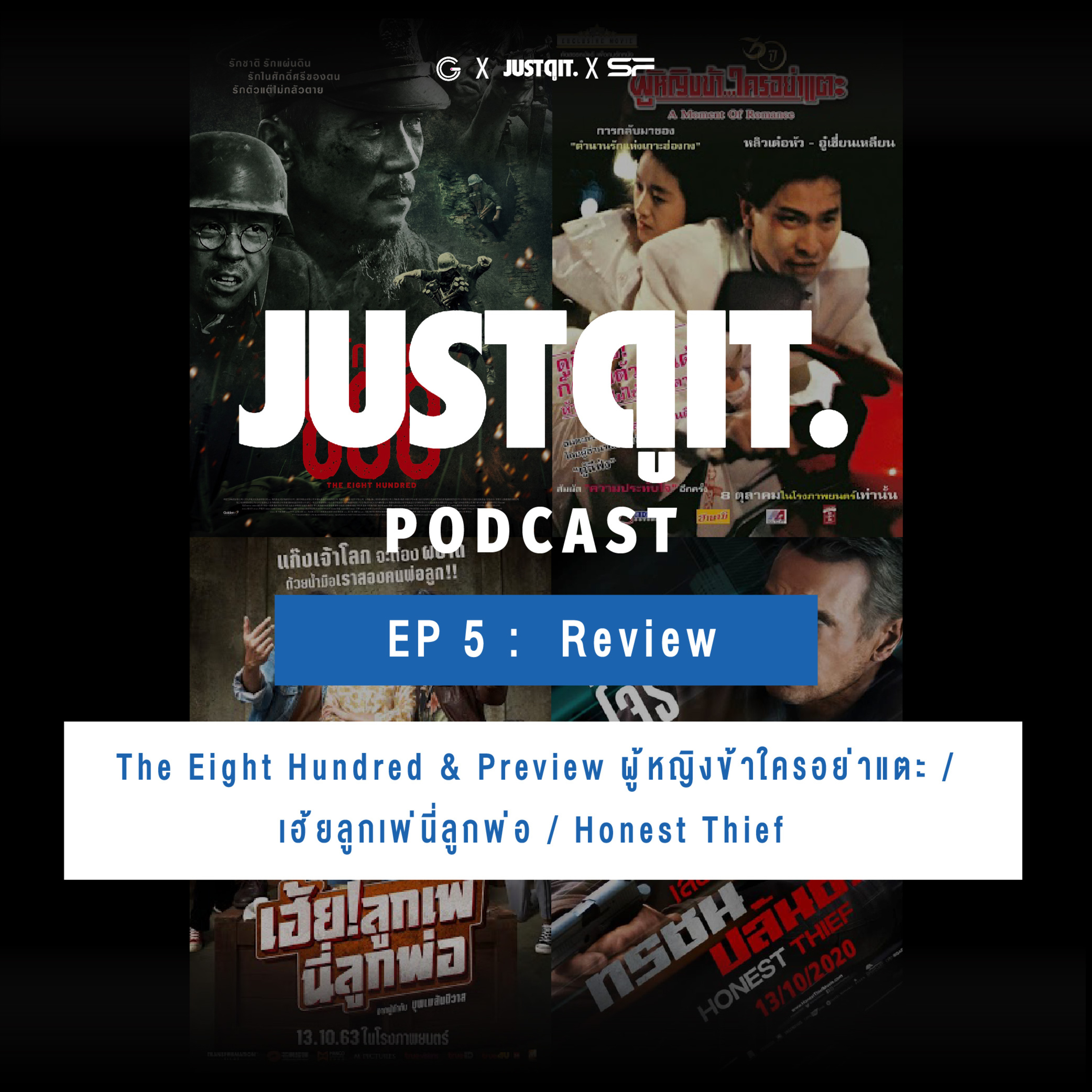 Just ดู it. podcast ep5 : Review The Eight Hundred & Preview ผู้หญิงข้าใครอย่าแตะ / เฮ้ยลูกเพ่นี่ลูกพ่อ / Honest Thief