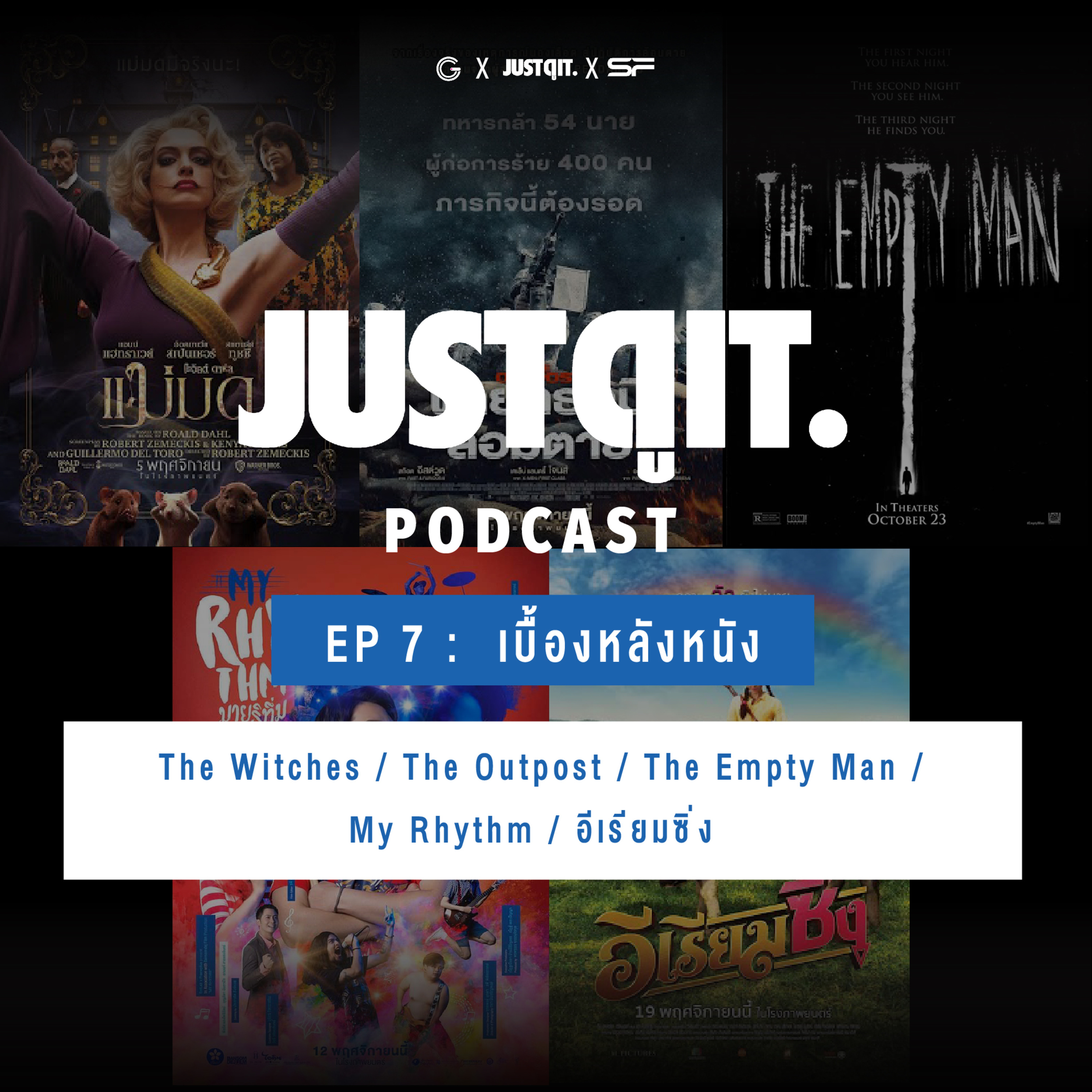 Just ดู IT. Podcast EP7 : เบื้องหลังหนัง The Witches / The Outpost / The Empty Man / My Rhythm / อีเรียมซิ่ง