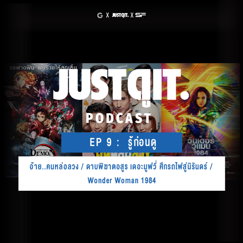 Just ดู IT. Podcast EP9 : รู้ก่อนดู อ้าย..คนหล่อลวง / ดาบพิฆาตอสูร เดอะมูฟวี่ / Wonder Woman 1984