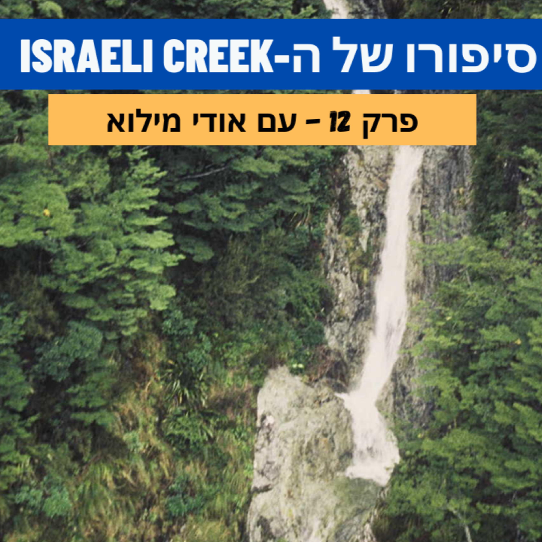 סיפורו של הנחל הישראלי