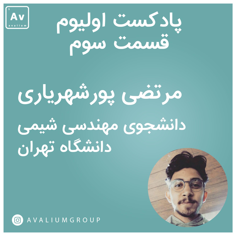 اپیزود ۳: مرتضی پورشهریاری، دانشجوی مهندسی شیمی دانشگاه تهران