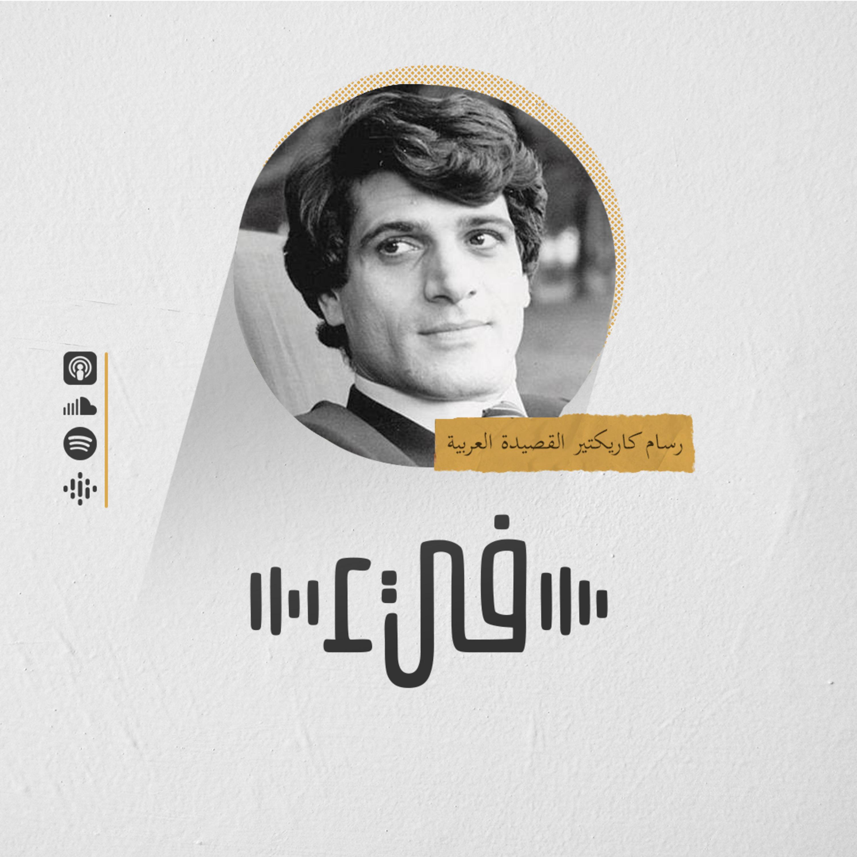3- أحمد مطر رسام كاريكتير القصيدة العربية
