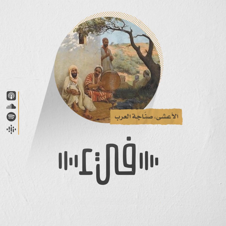 6- الأعشى صناجة العرب