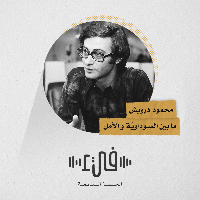 7- محمود درويش ما بينَ السوداويّة و الأمل
