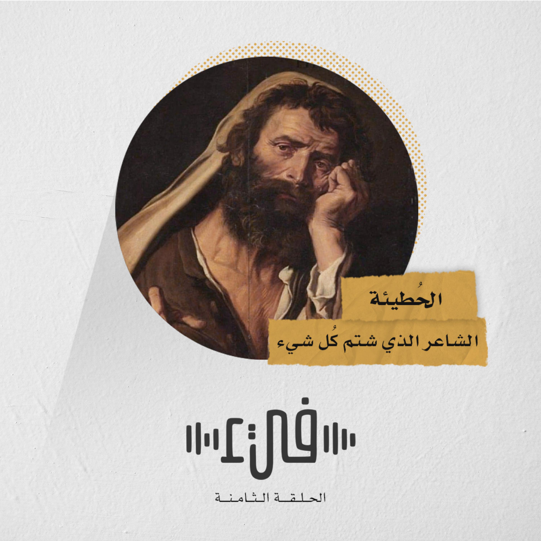 8- الحُطيئة الشاعر الذي شتم كل شيء