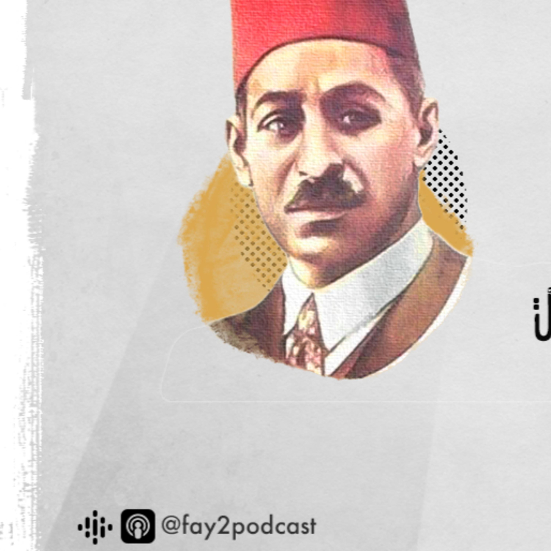زمنٌ كالربيعِ حّل وزالا - مصطفى صادق الرافعي