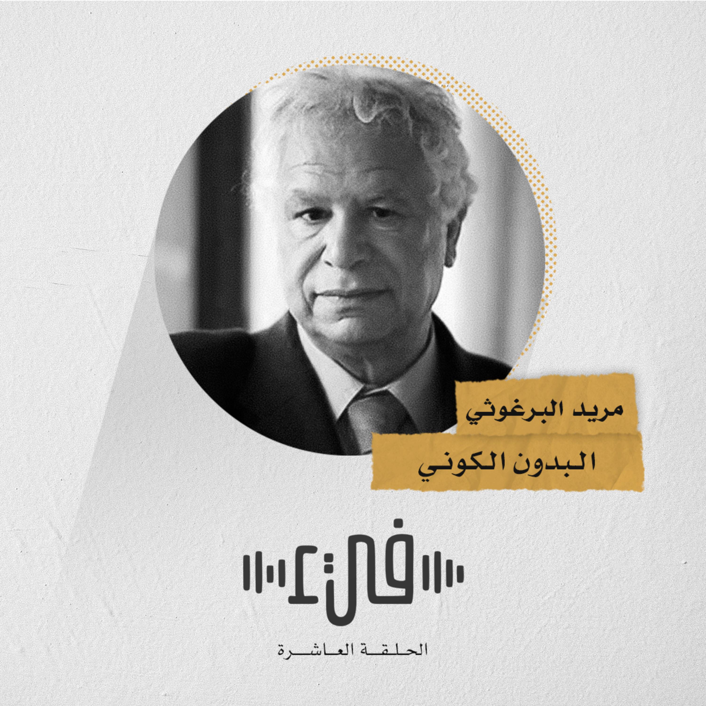 10- مريد البرغوثي البدون الكوني