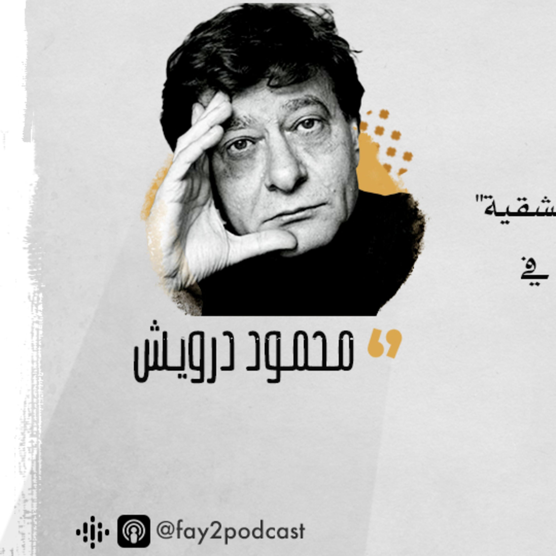لو كنت صيّاداً - محمود درويش