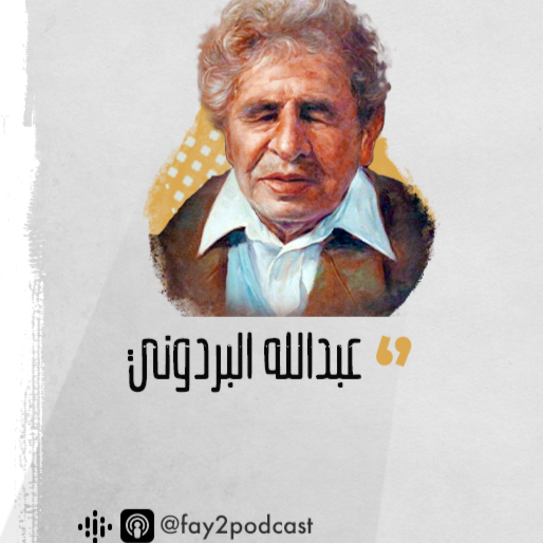 حي ميلاد الهدى - عبدالله البردوني