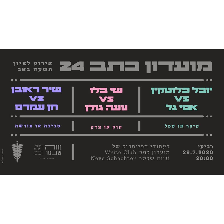 מועדון כתב 24 – ספיישל תשעה באב – 29.7.20