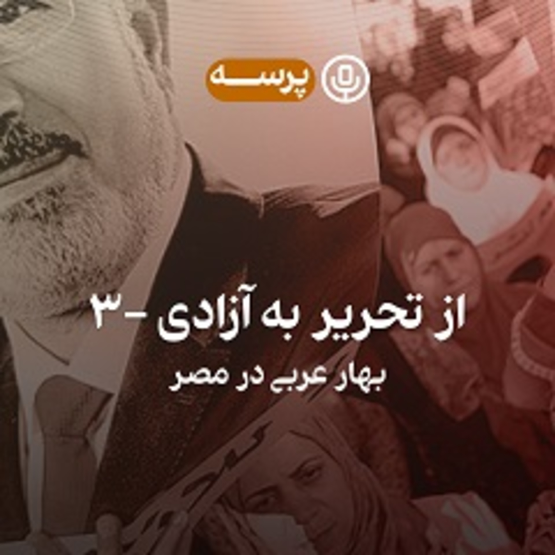 16- From Tahrir to Liberation III (از تحریر به آزادی ۳)