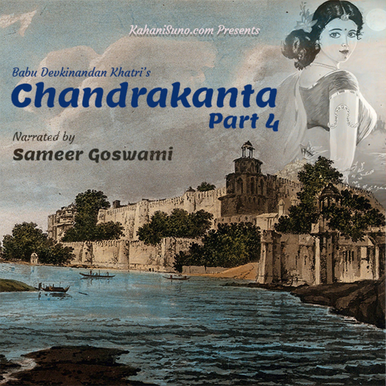 चंद्रकांता चौथा भाग बारहवाँ बयान, Chandrakanta Part 4 Bayaan 12