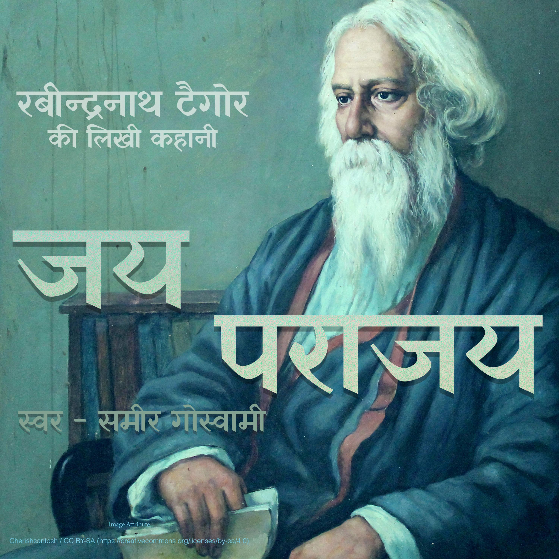 Jai Parajai- A Story by Rabindranath Tagore जय पराजय - रबीन्द्रनाथ ठाकुर की लिखी कहानी