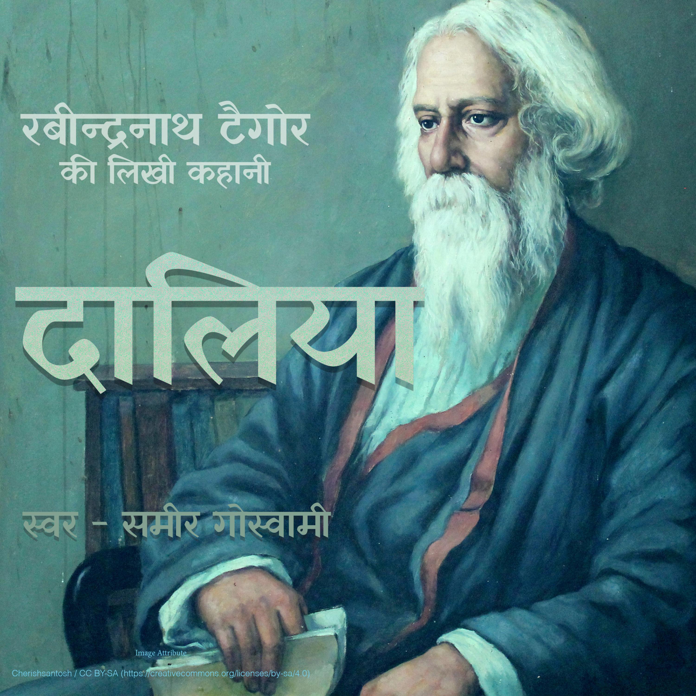 Daaliya- A Story by Rabindranath Tagore दालिया - रबीन्द्रनाथ ठाकुर की लिखी कहानी