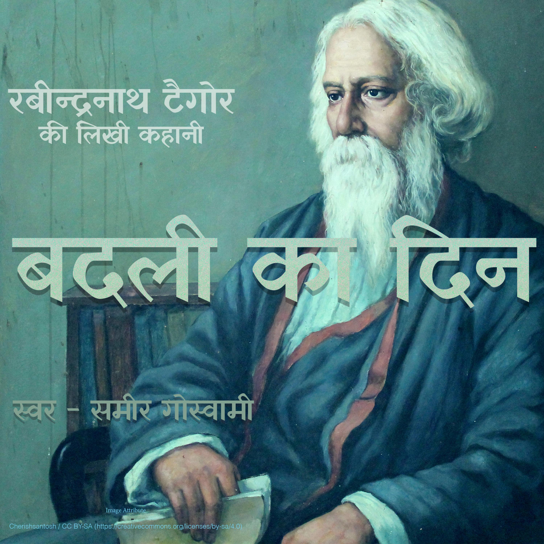 Badli ka Din - A Story by Rabindranath Tagore बदली का दिन - रबीन्द्रनाथ ठाकुर की लिखी कहानी