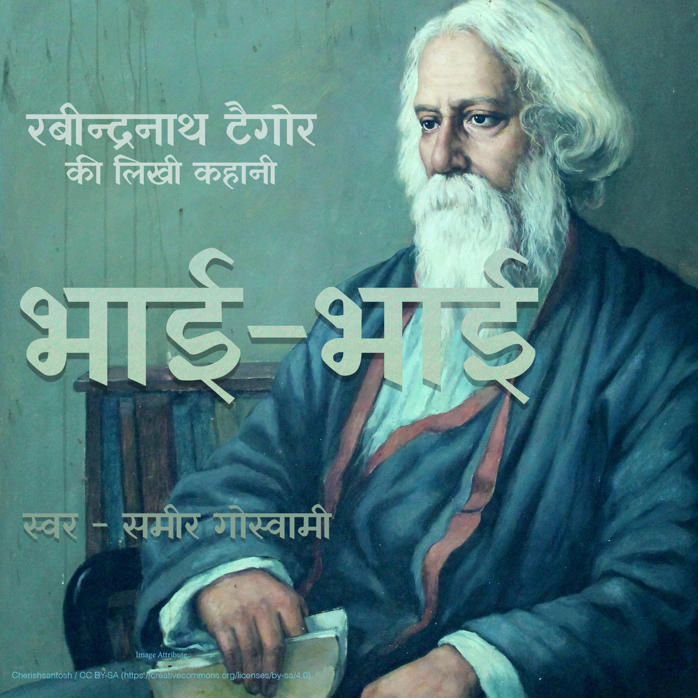 Bhai Bhai - A Story by Rabindranath Tagore भाई भाई - रबीन्द्रनाथ ठाकुर की लिखी कहानी