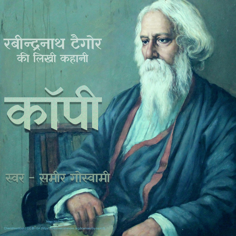 Copy - A Story by Rabindranath Tagore कॉपी - रबीन्द्रनाथ ठाकुर की लिखी कहानी
