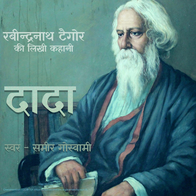 Dada - A Story by Rabindranath Tagore दादा - रबीन्द्रनाथ ठाकुर की लिखी कहानी