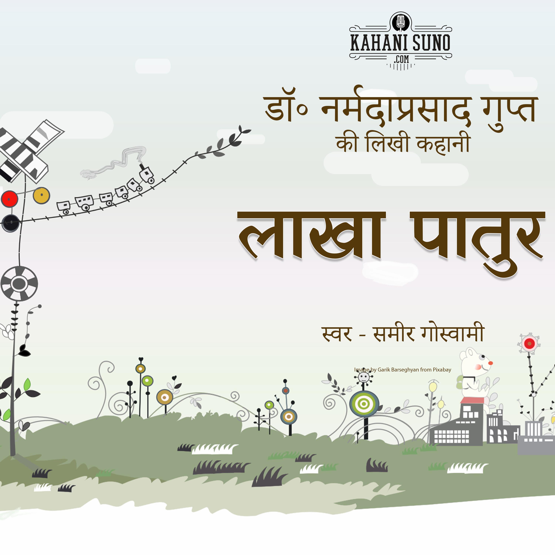 Lakha Paatur - Story by Dr. Narmada Prasad Gupt | लाखा पातुर - डॉ॰ नर्मदा प्रसाद गुप्त की लिखी कहानी
