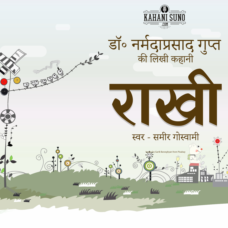Rakhi - Story by Dr. Narmada Prasad Gupt | राखी - डॉ॰ नर्मदा प्रसाद गुप्त की लिखी कहानी