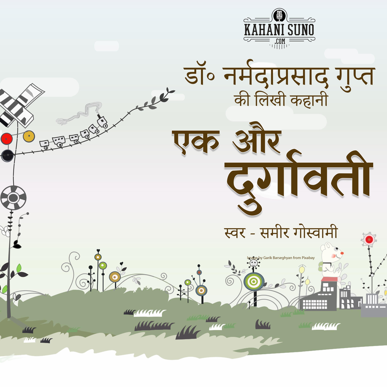 Ek Aur Durgawati - Story by Dr. Narmada Prasad Gupt | एक और दुर्गावती - डॉ॰ नर्मदा प्रसाद गुप्त की लिखी कहानी
